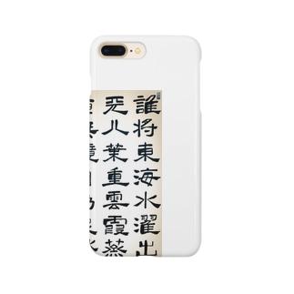 衆岳 Smartphone cases