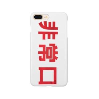 非常口* Smartphone cases