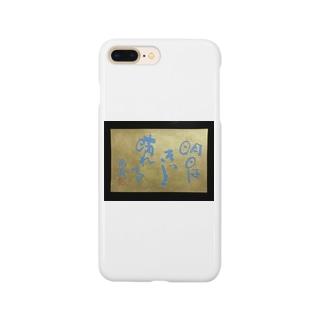 自分メッセージ Smartphone cases