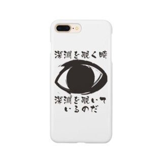 哲学?真理?(白) Smartphone cases