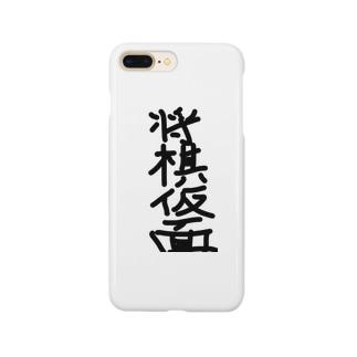 将棋仮面 Smartphone cases