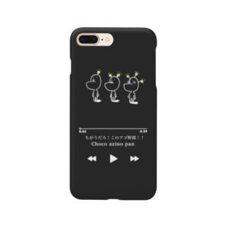 ちがうだろ!アゴ野郎!! Smartphone cases