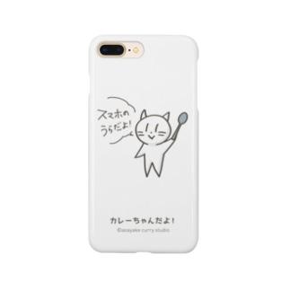 カレーちゃん(スマホの裏) Smartphone cases