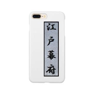 江戸幕府 Smartphone cases