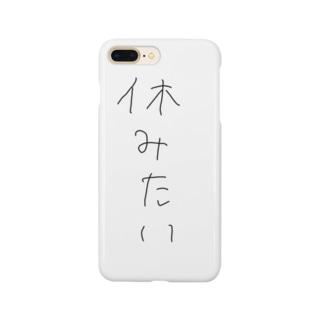 休みたい Smartphone cases