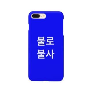 """불로불사(不老不死)"" Smartphone cases"