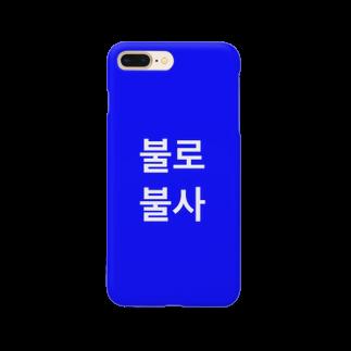 """りゅた㌘(18)の""""불로불사(不老不死)"""" Smartphone cases"""