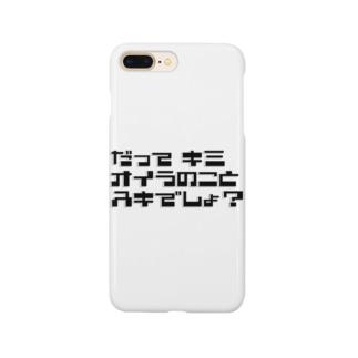 だってキミ オイラのこと スキでしょ!黒文字 Smartphone cases