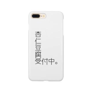 杏仁豆腐 受付中。 Smartphone cases