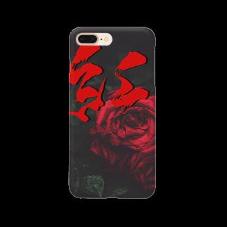 書家・書道家・墨象アーティスト / 市川翠峰の紅 Smartphone cases