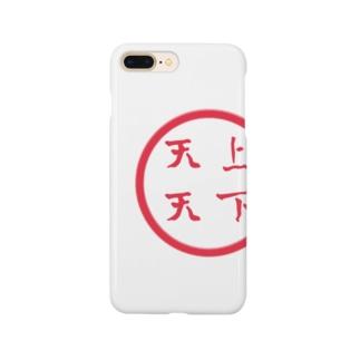 天上天下 red  Smartphone cases