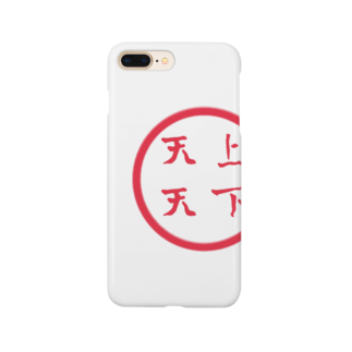 mashumaroの天上天下 red  Smartphone cases