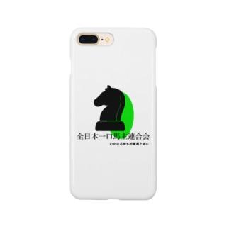 全日本一口馬主連合会 公式グッズ 黒 Smartphone cases