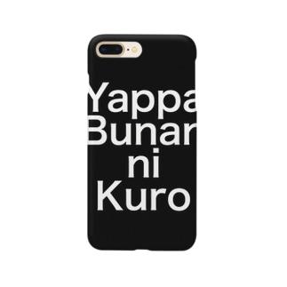 無難な黒 Smartphone cases