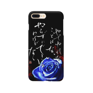書家・書道家・墨象アーティスト / 市川翠峰のやってやれないことはない やらずにできるわけがない Smartphone cases