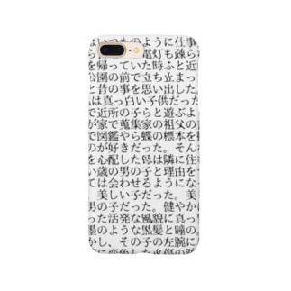 火傷の少年 Smartphone cases