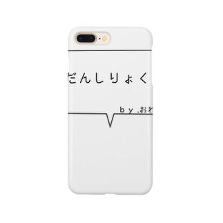 だんしりょく!ばいおれ! Smartphone cases