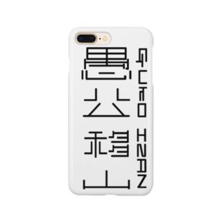 愚公移山 Smartphone cases