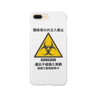 遺伝子組換え実験実施中(バイオハザード) Smartphone cases