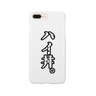 ハイ丼 Smartphone cases