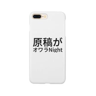原稿がオワラNight Smartphone cases