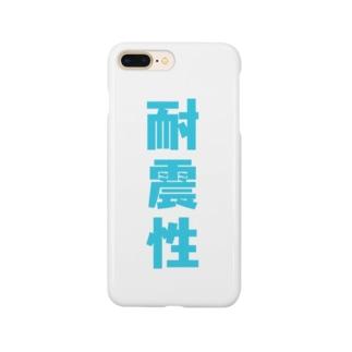 揺れながら Smartphone cases