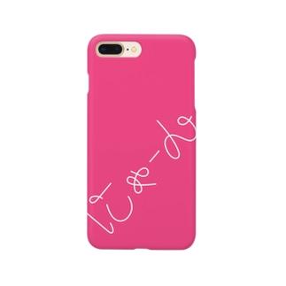 にゃーん(ピンク) Smartphone cases