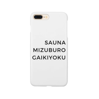 サウナ・水風呂・外気浴 (英語 ver) Smartphone cases