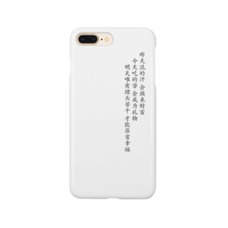昨日と今日、そして明日(中国語ver.)  Smartphone cases