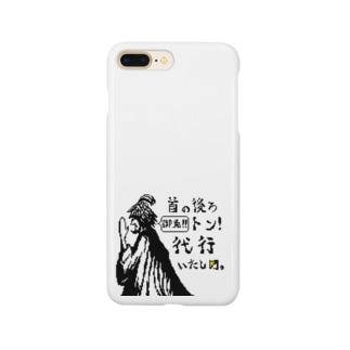 気絶させ屋 Smartphone cases