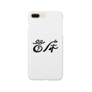 naedoko Smartphone cases