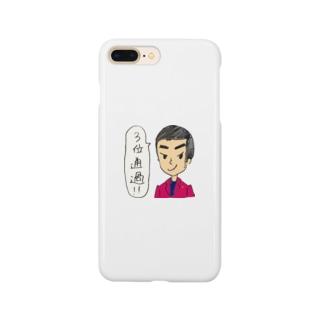 3位通過記念イケおじ Smartphone cases