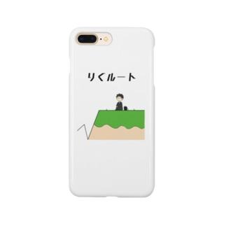 りくルート(カラー) Smartphone cases