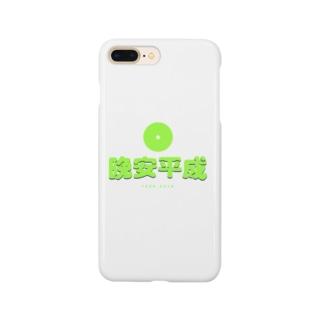 晚安平成 Smartphone cases