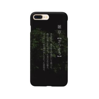 雑草 Smartphone cases