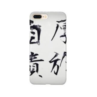 則チ怨ミニ遠ザカル Smartphone cases