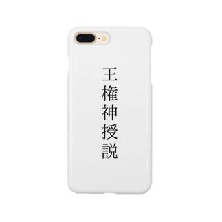 王権神授説 Smartphone cases