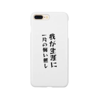 アダメロショップの「我が生涯に一片の悔い無し」のスマートフォンケース Smartphone cases