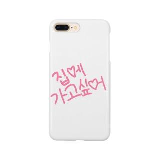 家に帰りたい韓国語 Smartphone cases