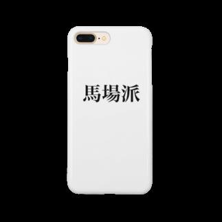 すしめし君の馬場派 Smartphone cases