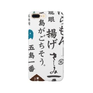 浜口水産ランダム Smartphone cases