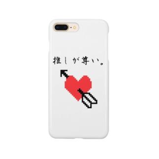 推しが尊い。 Smartphone cases