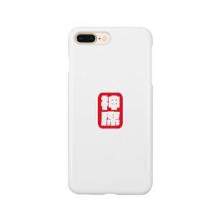 神席 Smartphone cases