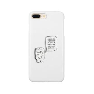 歯磨き忘れたくん(スマートアート) Smartphone Case