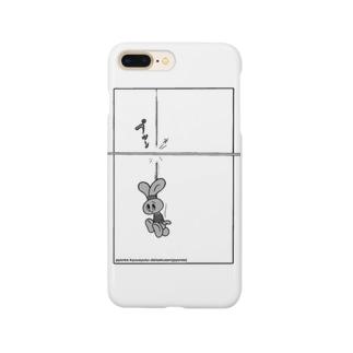 ピョン太救出大作戦(ピョン太) Smartphone cases