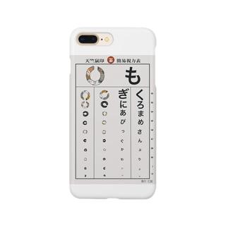 天竺鼠印簡易視力表A Smartphone cases