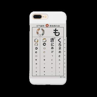 nins・にんずの天竺鼠印簡易視力表A Smartphone cases