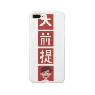大前提 Smartphone cases