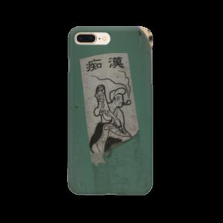 エロ司(し)の痴漢 Smartphone cases