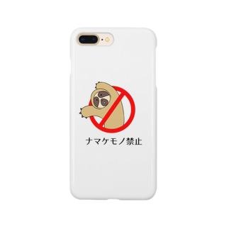 ナマケモノ禁止 Smartphone cases